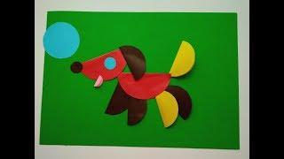 Собака. Легкая аппликация из цветной бумаги. Детская поделка из кругов.