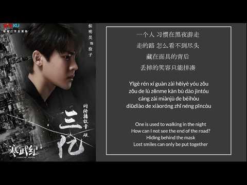 (Lyrics) 脸谱 (Mask) - 侯明昊Neo Hou 《寒武纪》歌词 Lyrics With English Translations And  PinYin