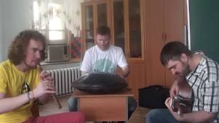 Тринадцать. Виталий Будяк - гитара. Александр Леер - ханг, Ильдар-дудук