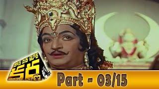 Daana Veera Soora Karna Movie Part - 03/15 || NTR, Sarada, Balakrishna || Shalimarcinema