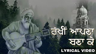 Punjabi Dharmik Song | New Punjabi Songs 2020 | Rakhi Apna Bana Ke | Gobind Sidhu | Punjabi Songs