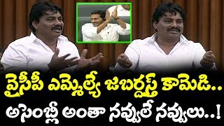 MLA Biyyapu Madhusudhan Reddy Funny Comments On Chandrababu TDP Leaderand#39;s In AP Assembly || TTM
