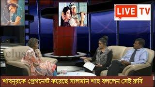 শাবনূরকে প্রেগনেন্ট করেছে সালমান শাহ বললেন সেই রুবি  Salman shah  latest bangla news