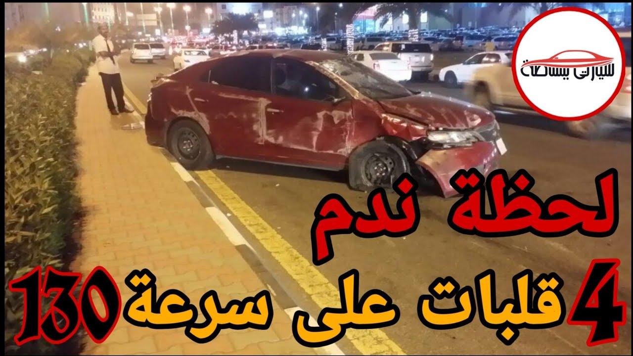 طريقة حماية واجهة السيارة Youtube