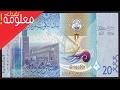 سعر الدينار الكويتي مقابل الجنية المصري في البنوك المصرية اليوم الاحد 19-2-2017