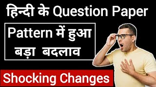 Hindi Question Paper Pattern 2021 | CBSE BOARD EXAM 2021 | Class 10 Hindi Question Pattern 2021