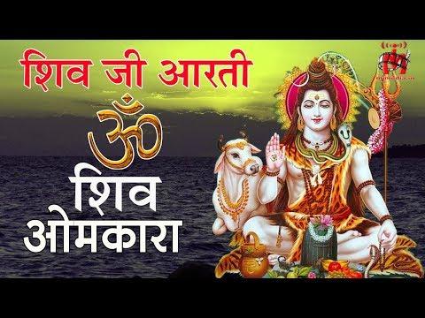 ॐ जय शिव ओमकारा : शिवजी की आरती : भोलेनाथ बाबा की आरती : भोले बाबा की आरती