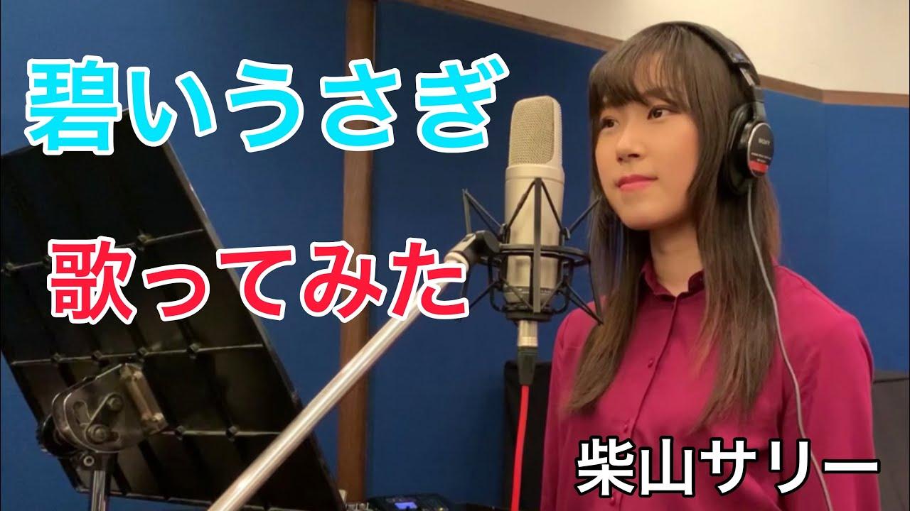 碧いうさぎ/酒井法子【歌ってみた】柴山サリー