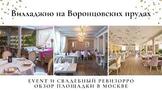 Ресторан Вилладжио. Свадьба в центре Москвы