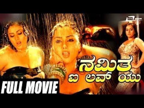 Namitha I Love You – ನಮಿತ ಐ ಲವ್ ಯು| Kannada New s 2015 HD | Namitha, Pruthviraj