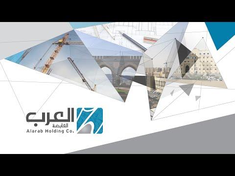 al-arab holding company