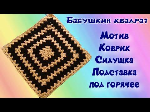 Вязание крючком квадратных ковриков на пол для начинающих