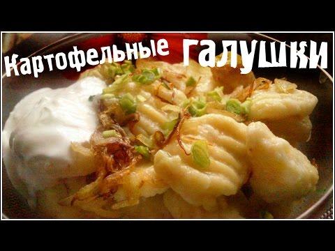 Самые вкусные и нежные картофельные галушки или ньйокки. Как приготовить картофельные клецки, кнедли