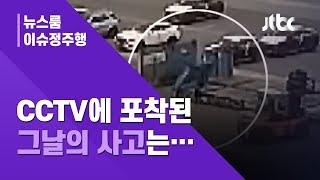 [이슈정주행] 작업 전부터 '문제'…이선호 씨의 죽음은 분명 '막을 수 있었다' / JTBC News