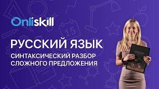 Русский язык 5 класс: Синтаксический разбор сложного предложения