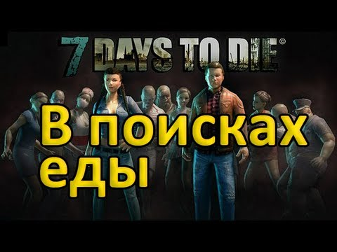 7 days to die rus youtube. Black Bedroom Furniture Sets. Home Design Ideas