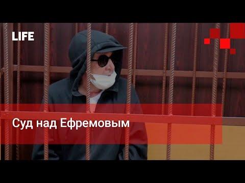 Суд над Ефремовым