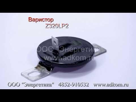 Варистор PEL870EC001 для генератора LSA - видео