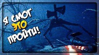 Я СДЕЛАЛ ЭТО! ПОЛНОЕ ПРОХОЖДЕНИЕ СИРЕНОГОЛОВОГО! ▶️ Sirenhead Horror Game