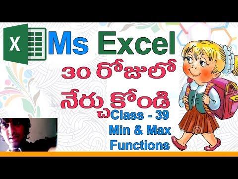 Ms Excel Formulas in Telugu | Class - 39 |👏🏻| Minimum | Maximum | Min & Max Functions