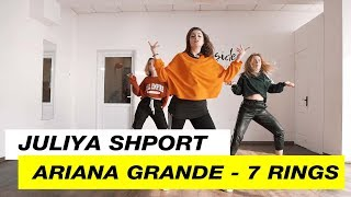 Ariana Grande - 7 Rings | Choreography by Juliya Shport | D.Side Dance Studio