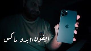 iPhone 11 Pro Max | ايفون ١١ برو ماكس