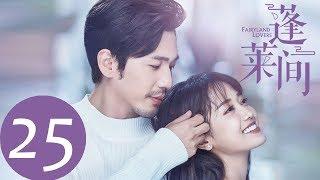 ENG SUB [Fairyland Lovers] EP25——Starring: Bai Yu, Zheng Qiu Hong
