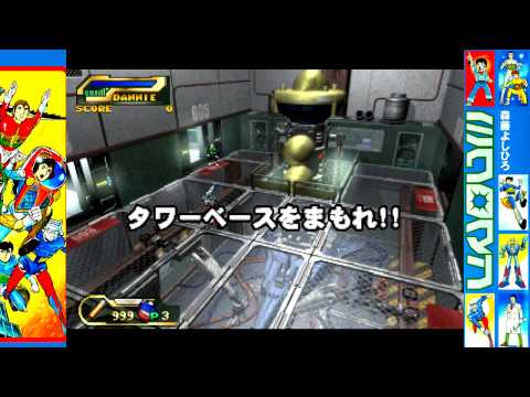 The action game Chiisana Kyojin Microman, not to be confused with the Generation 2000 game that ties into the anime. This game was about the old vintage ...