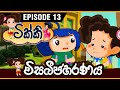 ටික්කි ගේ කථා | ටික්කි ගේ විසබීජහරණ පාඩම | Tikki in Sinhala | Sinhala Cartoon | Gate Toon
