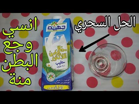 مفيش تعب تاني من اللبن خلاص اخيرا الحل لبن خالي من اللاكتوز