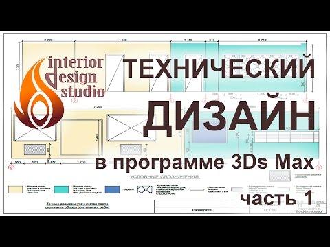 Технический дизайн в программе 3Ds Max - часть 1