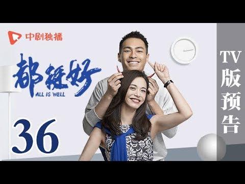 都挺好 第36集 TV版预告(姚晨、倪大红、郭京飞、高露 领衔主演)