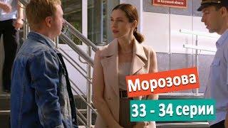 Морозова (33 - 34 серии) Масло/ По совести.  По будням на России 1