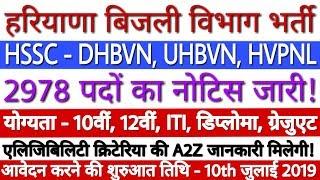 HSSC New Vacancy 2019   HVPNL Recruitment 2019   UHBVN Recruitment 2019   DHBVN Recruitment 2019