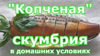 """СУПЕР-РЕЦЕПТ засолки """"копченой"""" скумбрии в луковой шелухе и чайной заварке в домашних условиях"""