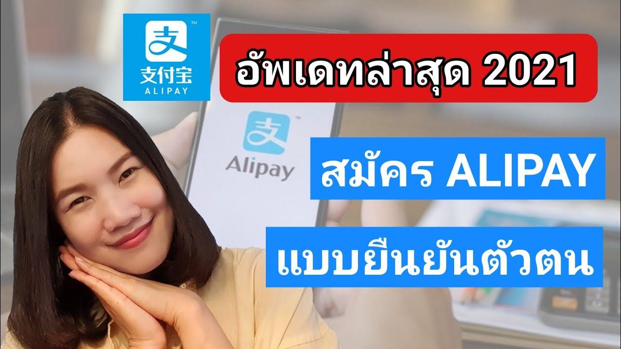 อัพเดทล่าสุด 2021 : วิธีสมัคร Alipay แบบยืนยันตัวตน ไม่ต้องมีบัญชีจีน ใช้แค่พาสปอร์ต สมัครผ่านแน่นอน