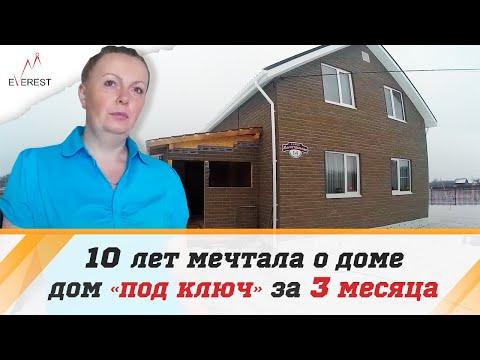 Дом под ключ за 3 месяца.  Отзыв после года жизни в частном доме | Эверест СтройХолдинг