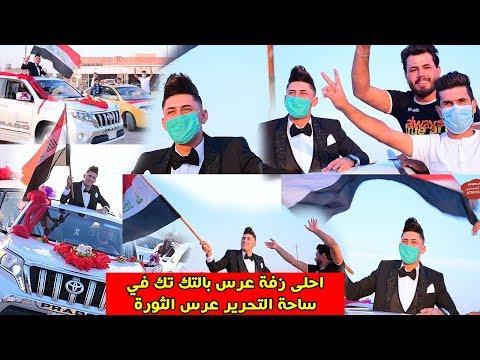 عريس يتضامن مع اخوته المتضاهرين في حفل زفافه ((حفل زفاف ميثم الدراجي ))