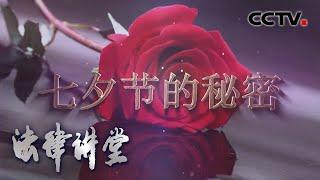《法律讲堂(生活版)》 七夕节的秘密 20200531 | CCTV社会与法