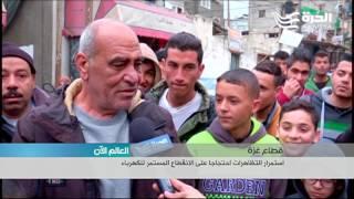 استمرار التظاهرات في غزة احتجاجاً على انقطاع الكهرباء