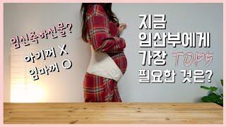 임산부 필수템 TOP5 | 임신선물추천 | 유용한 임산…