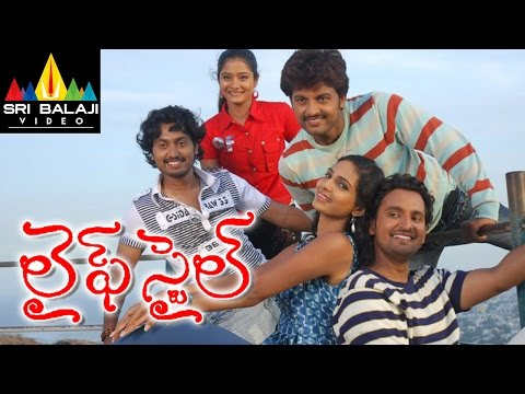 Life Style Telugu Full Movie | Nischal, Monali, Ananya | Sri Balaji Video