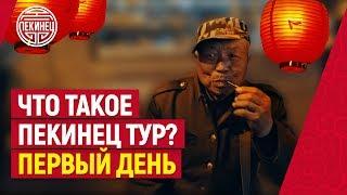 Что такое ПЕКИНЕЦ ТУР? Первый день в Китае.