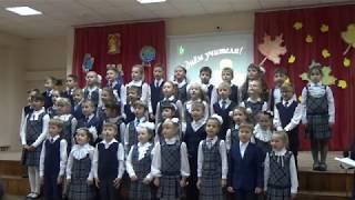 Сценка День Учителя Первоклассники  Концерт на день Учителя школа №124