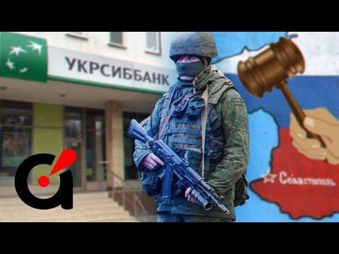 УкрСиббанк попал в скандал! Признал аннексию Крыма, незаконные паспорта оккупантов