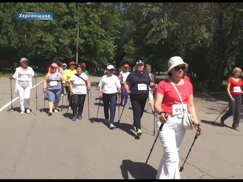 Херсон Плюс: У Херсоні вперше пройшов фестиваль «Скандинавської ходьби»
