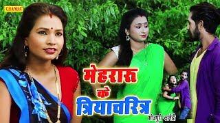 मेहरारू के त्रियाचरित्र || Bhojpuri Comedy | Latest Bhojpuri  Comedy | Short Film | Chanda Cassette