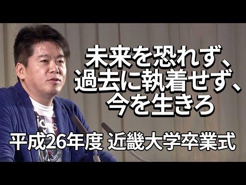 堀江貴文のスピーチ「情報を集めて行動せよ」@近畿大学