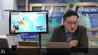 「북핵동결」로 북-미가 합의? 미국 「불가침협정과 북 비핵화」교환 제시한다! [세밀한안보] (2018.01.12) 2부