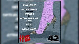 42 - Дупка в душата (official audio)